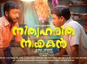 Nithyaharitha Nayakan movie review highlights: An old bottle of nostalgia that isn't getting sweeter with time