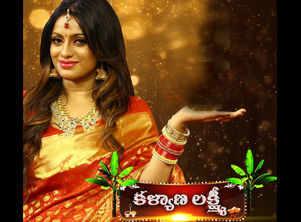 'Kalyana Lakshmi' to premiere soon