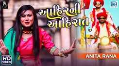 Latest Gujarati Song Ahir Ni Ahirat Sung By Anita Rana
