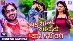 Latest Gujarati Song Ek Chance Aapo to Payr Kari Lav Sung By Jignesh Kaviraj