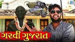 Dil Ek Mandir   Song - Garvi Gujarat