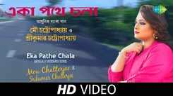 Latest Bengali Song Eka Pathe Chala Sung By Mou Chatterjee & Srikumar Chatterjee