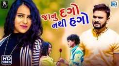 Gujarati Song Janu Dago Nathi Hago Sung By Vijay Jornang