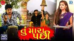 Latest Gujarati Song Tu Mara Pachi Sung By Mahendrasinh Rajput