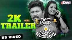 Neevu Kare Maadida Chandadaararu - Official Trailer