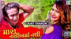 Latest Gujarati Song Mara Nasibma Nathi Sung By Ajay Thakor