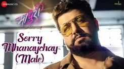 Madhuri | Song - Sorry Mhanaychay (Male)