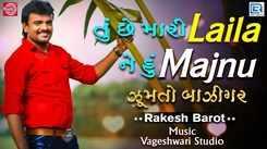 Latest Gujarati Song Tu Chhe Mari Laila Ne Hu Majnu Sung By Rakesh Barot