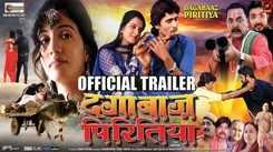 Dagabaaz Piritiya - Official Trailer