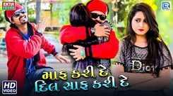 Latest Gujarati Song Maaf Kari De Dil Saaf Kari De Sung By Sandip Patni