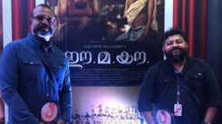 IFFI 2018: People found the soul of Ee Ma Yau's subject, well depicted, says Lijo Jose
