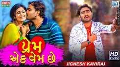 Latest Gujarati Song Prem Ek Vem Chhe Sung By Jignesh Kaviraj