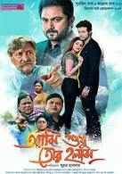 Ami Sudhu Tor Holam