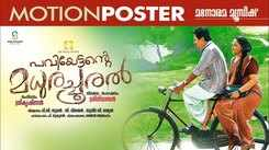 Paviyettante Madhura Chooral - Motion Poster