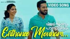 Vijay Superum Pournamiyum | Song - Enthanee Mounam