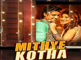 Anupam Roy's 'Mithye Kotha' crosses yet another social media milestone