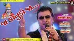Latest Gujarati Song Ja Konuda Ja Sung By Kirtidan Gadhvi
