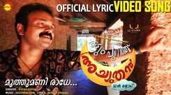 Thattumpurath Achuthan   Song - Muthumani Radhe (Lyrical)