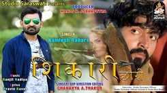 Latest Gujarati Song Shikari Chhori Sung By Kamlesh Rabari