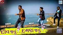 Latest Gujarati Song Diu Javu Daman Javu Sung By Sanju Solanki
