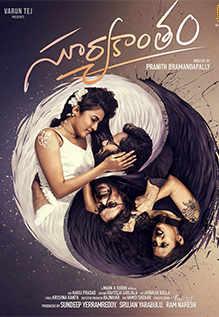 Suryakantham Movie Review