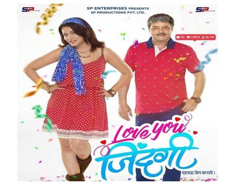 'Love You Zindagi' trailer: Sachin Pilgaonkar and Prarthana Behere starrer film is a perfect blend of fun and entertainment