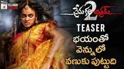 Prema Katha Chitram 2 - Official Teaser