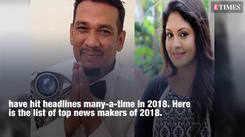 Sabumon Abdusamad to Gayathri Arun: Top Newsmakers of 2018