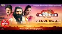 Bola Alakh Niranjan - Official Trailer