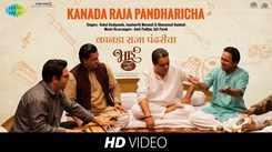 Bhai : Vyakti Ki Valli | Song - Kanada Raja Pandharicha
