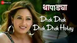 Latest Marathi Song Dhak Dhak Dhak Dhak Hotay Sung By Sayali Padghan