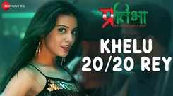 Pratibha | Song - Khelu 20/20 Rey