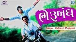 Latest Gujarati Song Bherubhandh Sung By  Kalpesh Prajapati And Raj Bhabhor