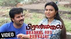 Piranmalai   Song - Kaadhal Oru Punnagai