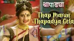 Thapadya | Song - Thap Marun Thapadya Gela