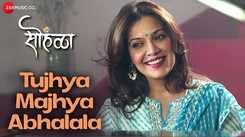 Sohala | Song - Tujhya Majhya Abhalala