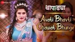Thapadya | Song - Avati Bhavti Chawat Bhunge