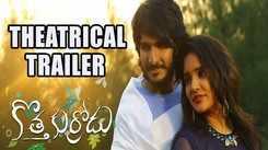 Kotha Kurradu - Official Trailer