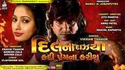 Latest Gujarati Song Dil Na Dazya Kadi Prem Na Karishu Sung By Vikram Thakor