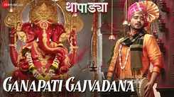 Thapadya | Song - Ganapati Gajvadana