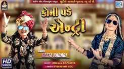 Latest Gujarati Song Koni Pade Entry Sung By Geeta Rabari