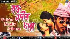 Best Bengali Movie Songs Audio Jukebox
