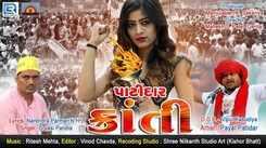 Latest Gujarati Song Patidar Kranti Sung By Urvashi Pandya