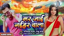 Latest Bhojpuri Song Mar Jayee Naihar Wala Sung By Abhishek Mishra And Sekhu Baba