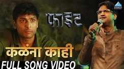 Figght | Song - Kalana Kahi