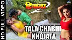 Latest Bhojpuri Song Tala Chabhi Khojata Sung By Indu Sonali