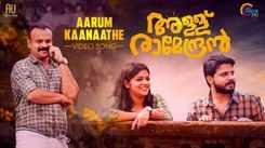 Allu Ramendran | Song - Aarum Kaanaathe
