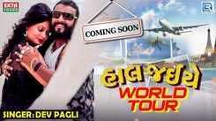 Latest Gujarati Song (Teaser) Hal Jaiye World Tour Sung By Dev Pagli
