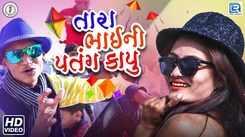 Uttarayan Special Song Tara Bhai Ni Patang Kapu Sung By Vipul Susra