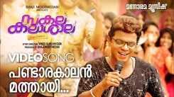 Sakalakalashala   Song - Pandara Kalan Mathayi